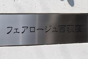 フェアロージュ西荻窪の看板