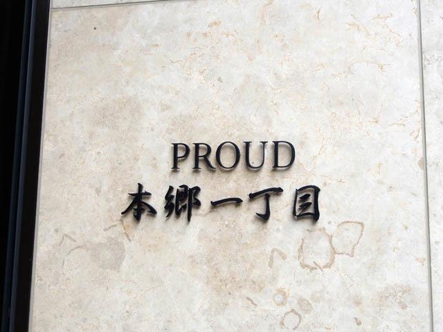 プラウド本郷一丁目の看板