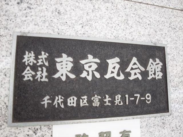 東京瓦会館ビルの看板