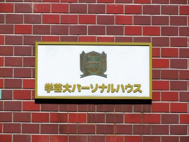 学芸大パーソナルハウスの看板