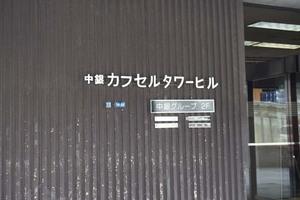 中銀カプセルタワービルの看板