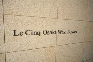 ルサンク大崎ウィズタワーの看板
