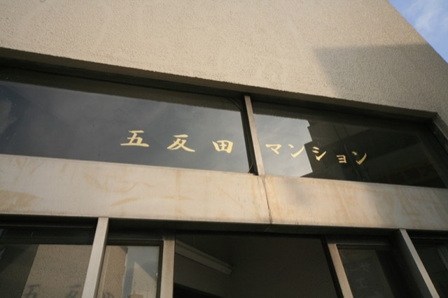 五反田マンションの看板