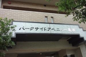 パークサイドアベニュー亀有の看板
