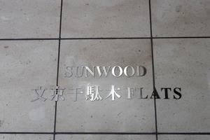 サンウッド文京千駄木フラッツの看板