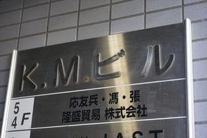 赤羽KMビルの看板