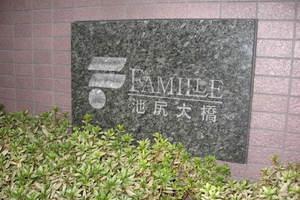 ファミール池尻大橋の看板