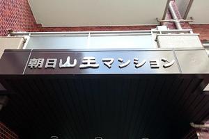 朝日山王マンションの看板