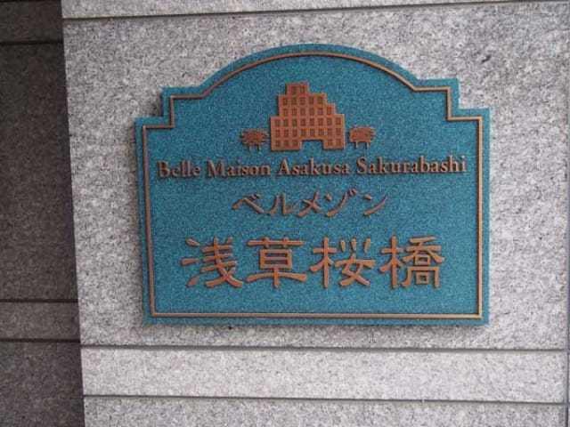 ベルメゾン浅草桜橋の看板