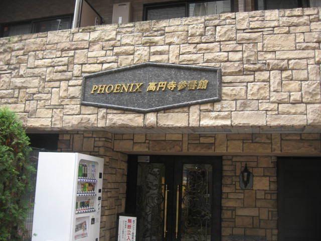トーシンフェニックス高円寺参番館の看板