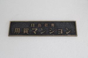 日商岩井用賀マンションの看板