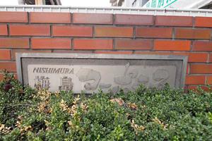 ニシムラ梅島コーポラスの看板