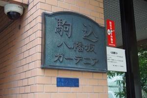 駒込八幡坂ガーデニアの看板