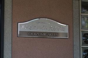 エンゼルハイム大泉学園の看板