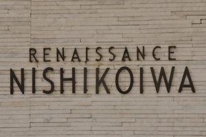ルネサンス西小岩の看板