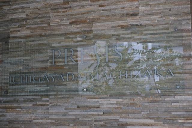 プレシス市谷台町坂の看板
