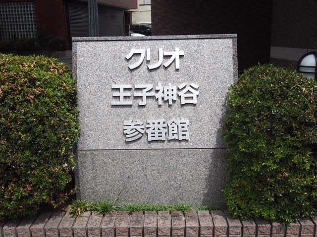 クリオ王子神谷参番館の看板