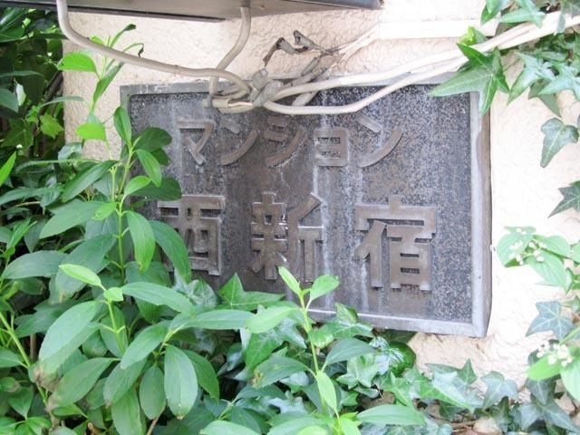 マンション西新宿の看板