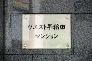 ウェスト早稲田マンションの看板