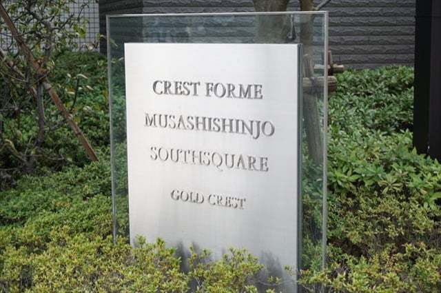 クレストフォルム武蔵新城サウススクエアの看板