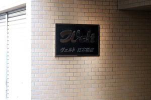 ヴェルト日本橋3の看板