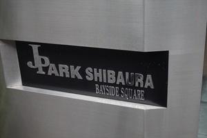 ジェイパーク芝浦ベイサイドスクエアの看板