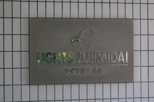 ライツ富士見台の看板