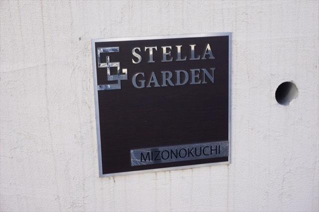 ステラガーデン溝の口の看板