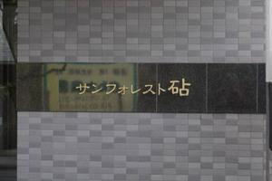サンフォレスト砧の看板