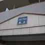 パークウェル落合の看板
