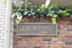 上板橋ハウスの看板