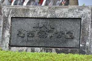 コスモ葛西臨海公園の看板