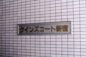 クインズコート新宿の看板