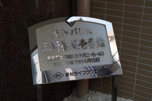 菱和パレス三軒茶屋壱番館の看板