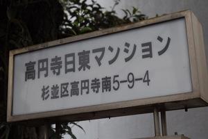 高円寺日東マンションB棟の看板