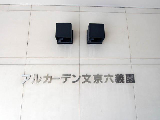 アルカーデン文京六義園の看板