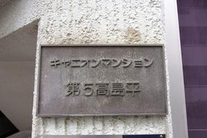 キャニオンマンション第5高島平の看板