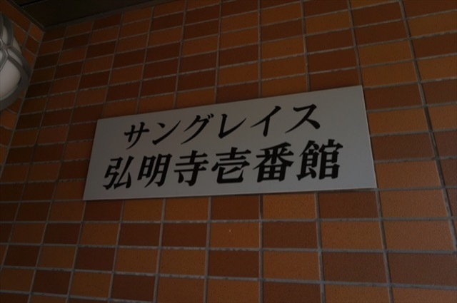 サングレイス弘明寺1番館の看板
