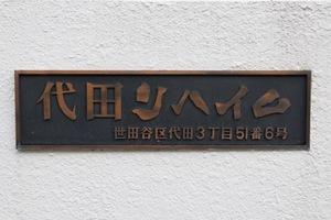 代田リハイムの看板
