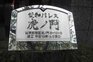 菱和パレス虎ノ門の看板