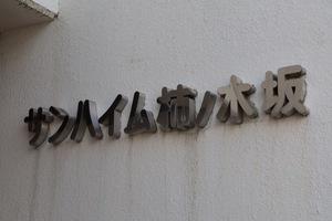 サンハイム柿ノ木坂の看板