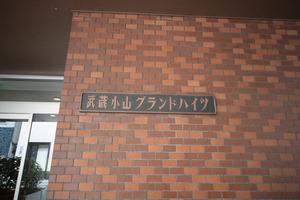 武蔵小山グランドハイツの看板