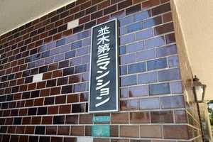 並木第3マンションの看板