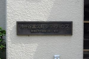市ヶ谷富久町シティハウスの看板