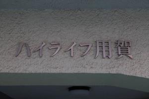 ハイライフ用賀の看板