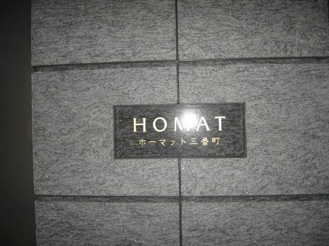 ホーマット三番町の看板