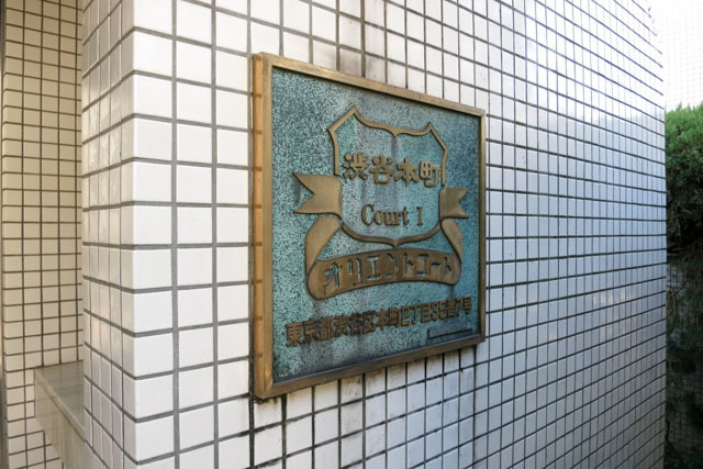 渋谷本町オリエントコート1の看板