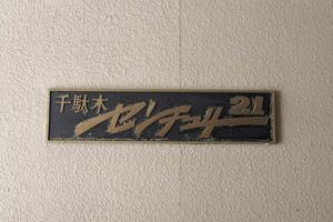 千駄木センチュリー21の看板