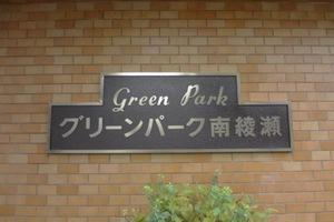 グリーンパーク南綾瀬の看板