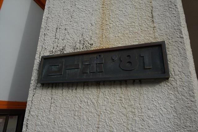 コーポ81の看板